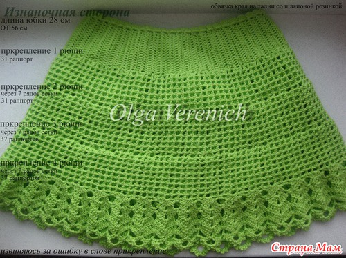 crochet-girl-skirt-hat-set4